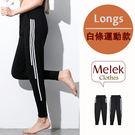 Melek 長褲類 (共2色) 現貨 【...