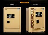 幸福居*虎牌保險櫃60cm家用密碼辦公全鋼入牆小型指紋保險箱家用80(指紋款)