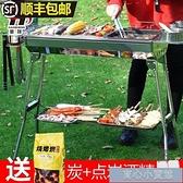 碳烤爐 不鏽鋼燒烤架家用燒烤爐3-5人以上戶外木炭爐子野外烤肉工具全套 育心館