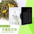 【德國農莊 B&G Tea Bar】幸運花草茶茶包盒10入 (1.5g*10包)