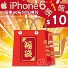 【現貨】感恩回饋超值福袋 iphone6系列手機殼 6/6PLUS 蘋果手機殼