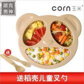 兒童餐盤 玉米稻殼材質兒童熊貓三分格餐盤寶寶輔食工具嬰兒餐具卡通 深盤【父親節禮物】