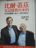 【書寶二手書T1/親子_HMT】比爾.蓋茲是這樣教出來的_洪蘭, 老比爾.蓋茲