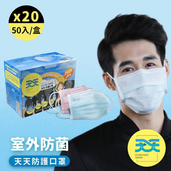 團購優惠【天天室外防菌醫用口罩】20盒販售 每盒50入 再送2盒