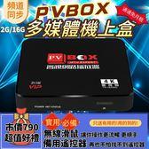 免運 2019全新旗艦 2G版 機上盒 PVBOX 硬體升級UP 軟體升級UP 普視 非 EVPAD 安博 小米盒子