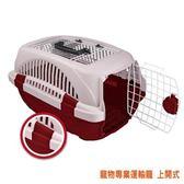 寵物運輸籠 H315 紅-上開式(M563B02-2)