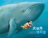 大鯨魚瑪莉蓮