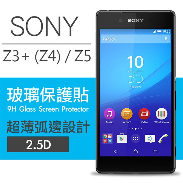 【00440】 [Sony Xperia Z3+ (Z4) / Z5] 9H鋼化玻璃保護貼 弧邊透明設計 0.26mm 2.5D