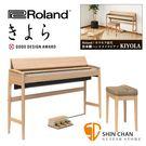 【缺貨】Roland 樂蘭 KIYOLA KF-10-KO 日本製 純橡木 88鍵 數位鋼琴 電鋼琴 原廠公司貨   一年保固