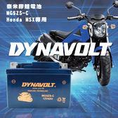 【總代理】DYNAVOLT藍騎士MG5ZS-C奈米膠體電池/機車電瓶