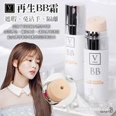 韓國V FAU珍珠光能亮再生BB霜(小白管) 30g