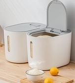 米桶 米桶家用食品級防蟲防潮密封米缸雜糧桶儲存罐雜糧收納盒米箱