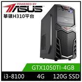 (八代 i3系列)華碩H310平台[渦輪特務]i3四核GTX1050TI獨顯SSD電玩機
