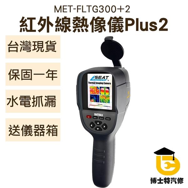 【紅外線熱顯像儀】FLTG300+2 熱像儀 強化型 熱顯像儀 紅外線溫度計 測溫槍 抓漏專用