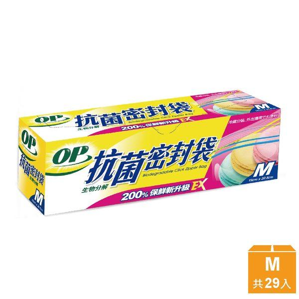 【OP】生物抗菌密封袋 (M/29入)