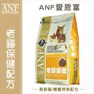 ANF愛恩富〔老貓保健配方,3kg〕