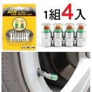 免電池 標準規格 胎壓偵測帽 胎壓 汽車 機車 胎壓帽 氣嘴蓋 氣門嘴帽 監測 TP 【RR026】