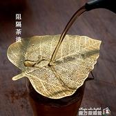 菩提葉304不銹鋼茶漏網過濾器茶隔泡茶器日式創意喝功夫茶具配件魔方數碼