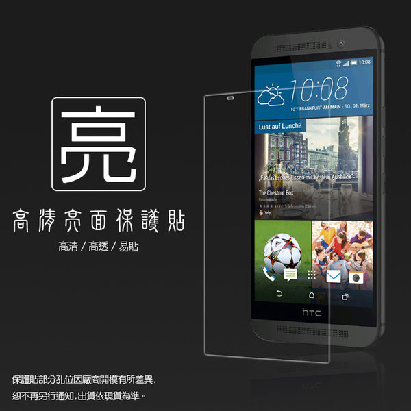 ◆亮面螢幕保護貼 HTC One E9/One E9+ dual sim/E9 Plus 保護貼 軟性 亮貼 亮面貼 保護膜 手機膜