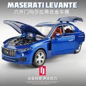 彩珀瑪莎拉蒂萊萬特汽車模型合金車模仿真金屬男孩合金玩具車模型【快速出貨】
