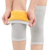 護膝保暖老寒腿女男加厚加絨漆蓋保護套關節自發熱老年人冬季防寒   koko時裝店12-21