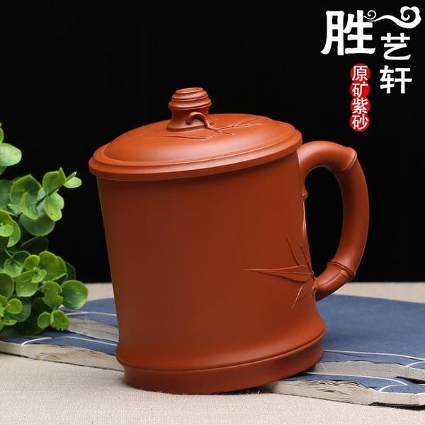 [超豐國際]全手工紫砂杯大茶杯蓋杯水杯蓋杯辦公杯 原礦朱泥 清風竹段1入