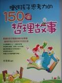 【書寶二手書T6/親子_NBB】增進孩子思考力的150個哲理故事_ 杜保東