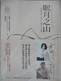 【書寶二手書T6/短篇_B8Z】眠月之山-一個紐西蘭父親的台灣尋子奇緣_費爾.車諾高夫斯基