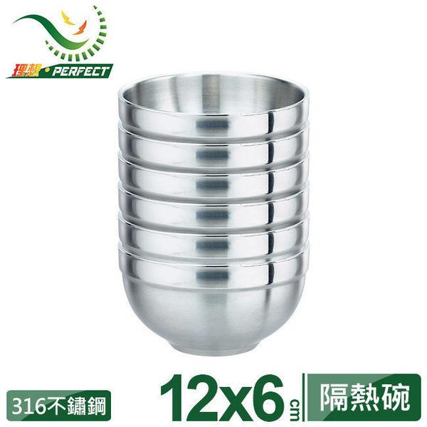 豬頭電器(^OO^) - PERFECT 理想 極緻316不鏽鋼雙層隔熱碗【6入】