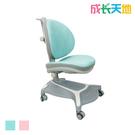 【結賬再折】兒童人體工學椅 可升降成長學習椅 成長椅 成長書桌椅 (AU617)