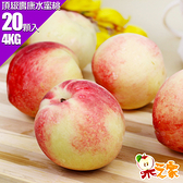 果之家 美國空運頂級壽康水蜜桃20顆入4KG