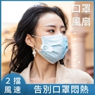 12h快速出貨 口罩風扇 日本爆款 風扇口罩 淨化空氣 口罩伴侶 夾式 靜音 製冷 大風力透氣防起霧