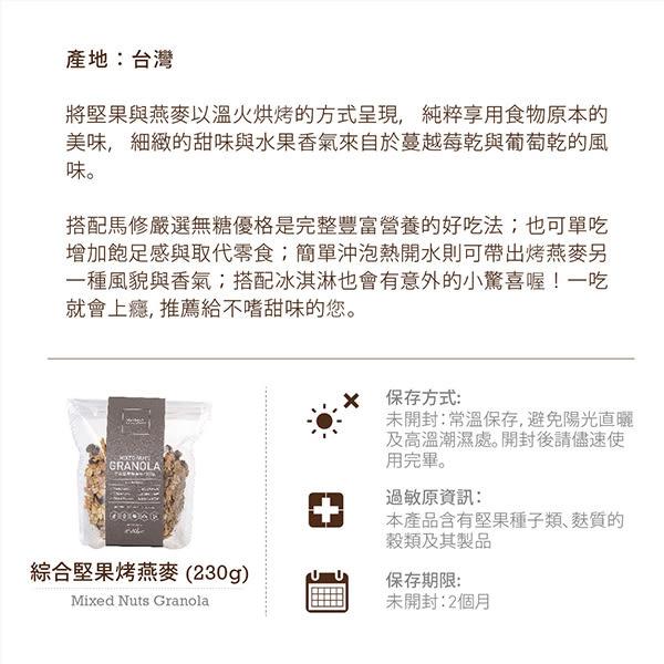 【馬修嚴選】原味優格分享號2入+ 綜合堅果烤燕麥2入(恕不接受商品更換)