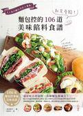 就是愛餡!麵包控的106道美味餡料食譜
