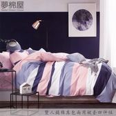 夢棉屋-100%棉標準5尺雙人鋪棉床包兩用被套四件組-彩調