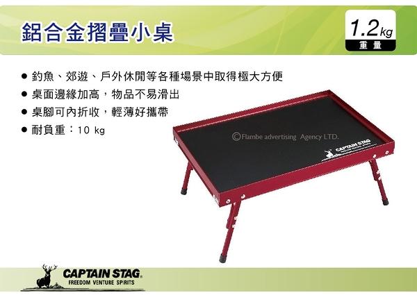 ||MyRack|| 日本CAPTAIN STAG 鋁合金摺疊小桌 可做托盤 休閒桌 邊桌 露營 登山 UM-3873