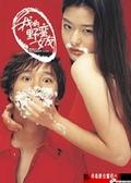 【停看聽音響唱片】【DVD】我的野蠻女友