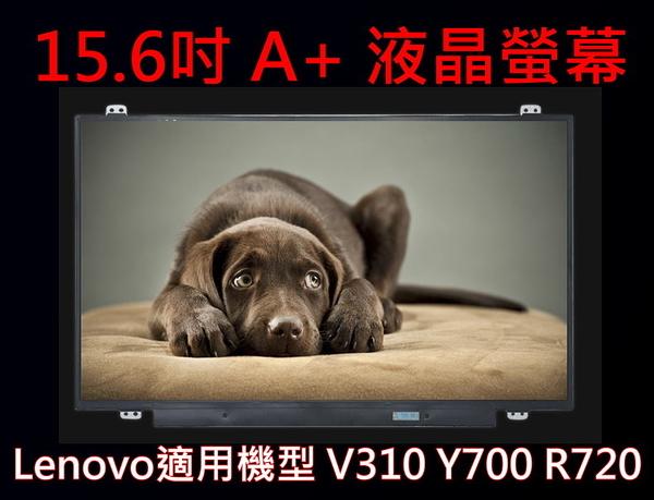 筆電 液晶面板 Lenovo 聯想 V310 Y700 拯救者 R720 15.6吋 高解析 螢幕 更換 維修