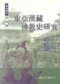 (二手書)東亞漢藏佛教史研究