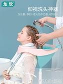 龍欣成人兒童通用仰視洗頭神器家用大人月子孕婦洗頭躺椅式洗頭盆 怦然心動