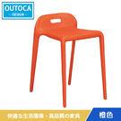 餐椅 椅子 7062餐椅 4色可選【Outoca 奧得卡】