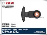 【台北益昌】德國 BOSCH 魔切機配件 MATI 68 MT4 碳化鎢弧形刀 適用 GOP55-36