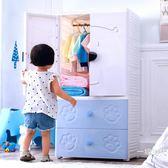 兒童衣樻雙開門抽屜式收納樻多層塑料儲物樻嬰兒整理樻寶寶小衣櫥WY【交換禮物免運】