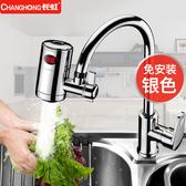 電熱水龍頭長虹免安裝電熱水龍頭即熱式快速熱家用小廚房寶過自來水加熱水器 CY潮流
