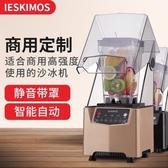 碎冰機 沙冰機商用奶茶店靜音帶罩隔音冰沙機刨碎冰機攪拌機榨果汁料理機DF  維多