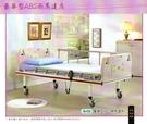 電動病床/電動床 立明交流電力可調整式病床 (未滅菌) 豪華型ABS兩馬達【送精美贈品】