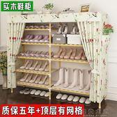 簡易鞋櫃多層省空間防塵實木多功能鞋架特價經濟型家用家里人組裝igo「摩登大道」