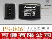 PS-006 USB充電器 5V/1A 電源供應  可傑