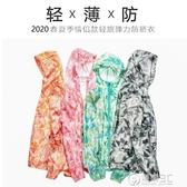 夏季男士防曬衣超薄款透氣潮韓版冰絲輕薄防嗮服迷彩垂釣外套小衫 電購3C