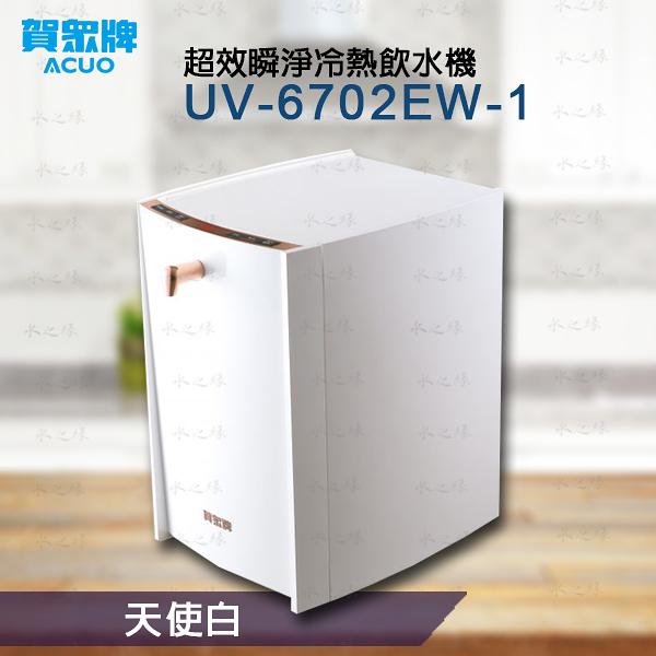 賀眾牌UV-6702EW-1超效瞬淨桌上型冷熱飲水機(天使白)/含基本專業安裝【水之緣】
